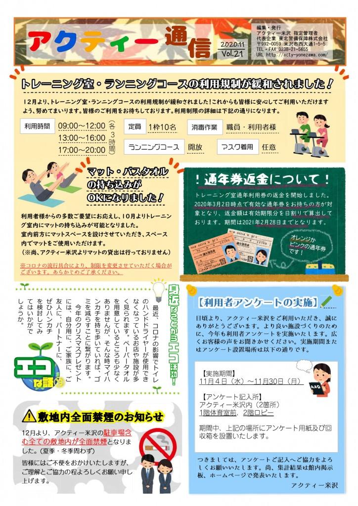 アクティー通信vol.21